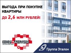 ЖК «Нормандия». Специальное предложение в августе! Квартиры с отделкой от 5,8 млн руб.,